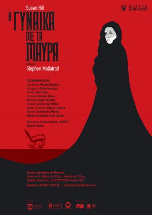 Cyprus : The Woman in Black