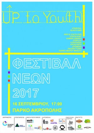 Cyprus : Youth Festival 2017 - Up to You(th)