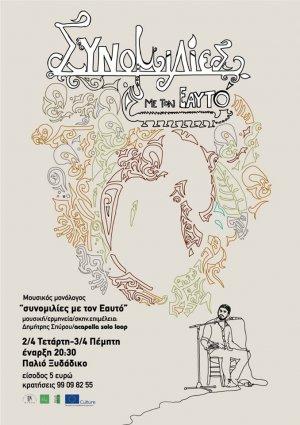 Cyprus acapella solo loop for Classic house acapellas