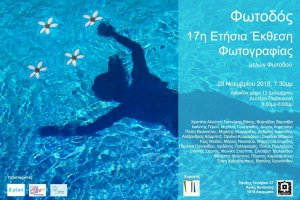 Cyprus : 17th Annual Group Exhibition at Fotodos