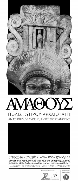 Cyprus : Amathous of Cyprus, a city most ancient
