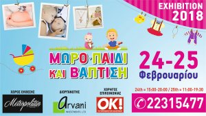 Cyprus : Baby, Toddler and Christening Exhibition
