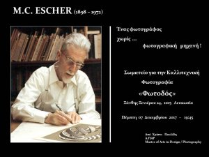 Cyprus : Christos Pavlides lecture on M.C. Escher