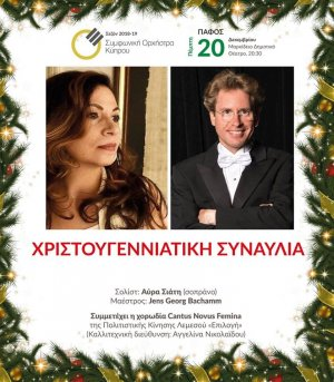 Cyprus : Cyprus Symphony Orchestra's Christmas concert