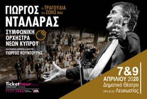 Cyprus : George Dalaras - The songs of our Life