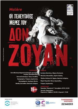 Cyprus : The Last Days of Don Juan