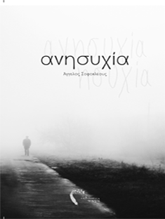 "Cyprus : Presentation of poetry collection ""Anisichia"""