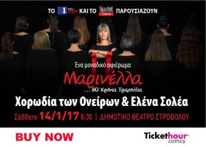 Cyprus : Marinella... 60 years of songs