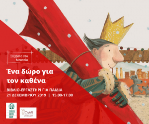 Cyprus : Saturday at the Museum - A gift for everyone
