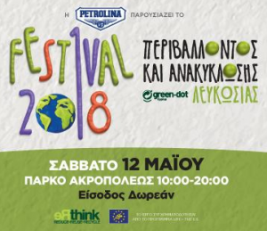 Cyprus : Nicosia Festival for Recycling & the Environment 2018