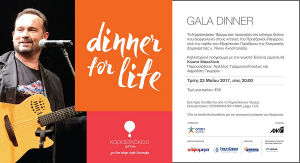 Cyprus : Dinner for Life with Kostas Makedonas