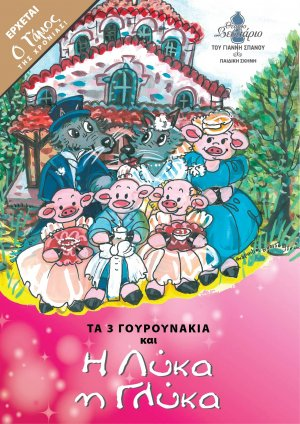 Cyprus : The Three Little Pigs and Lyka the Glyka