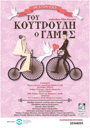 Cyprus : The Wedding of Koutroulis