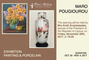 Cyprus : Painting & Porcelain exhibition by Maro Pougiourou