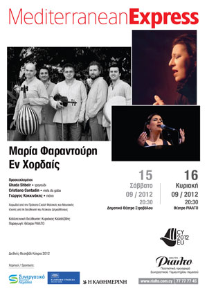 Cyprus : Maria Farantouri & En Chordais - Mediterranean Express