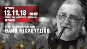 Cyprus : Concert dedicated to Thanos Mikroutsikos