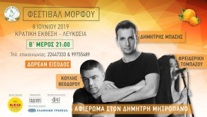 Cyprus : Dimitris Mpasis at the Morphou Festival