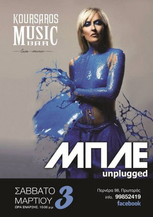 Cyprus : Mple unplugged