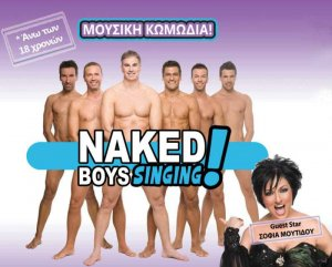 naked boys singing greece