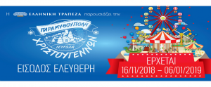 Cyprus : Christmas Fairyland Nicosia 2018