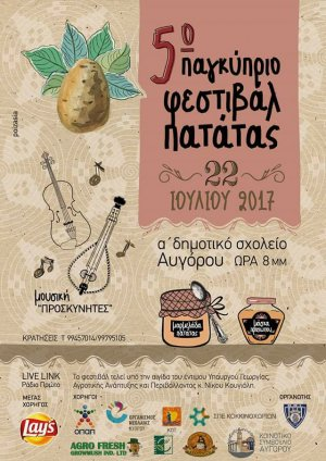 Cyprus : 5th Pancyprian Festival of Potato in Avgorou