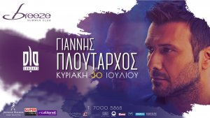 Cyprus : Giannis Ploutarhos