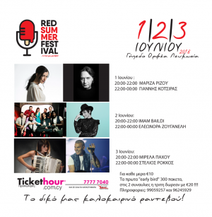Cyprus : 1st Red Summer Festival
