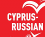 12th Cyprus-Russian Festival