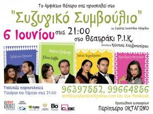 Κύπρος : Συζυγικό Συμβούλιο