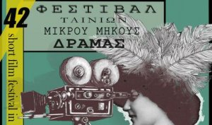 Cyprus : The Drama Short Film Festival travels to Cyprus (Limassol)