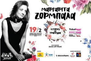 Cyprus : Margarita Zorbala: Stories and songs